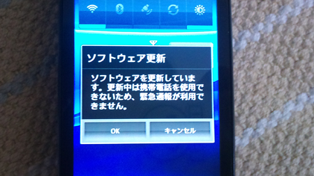Xperia_Play_updata