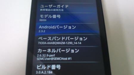 Xperia_Play_updata_version