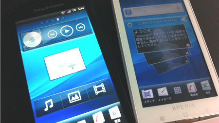 XperiaSO-01BをAndroid2.3(Gingerbread)