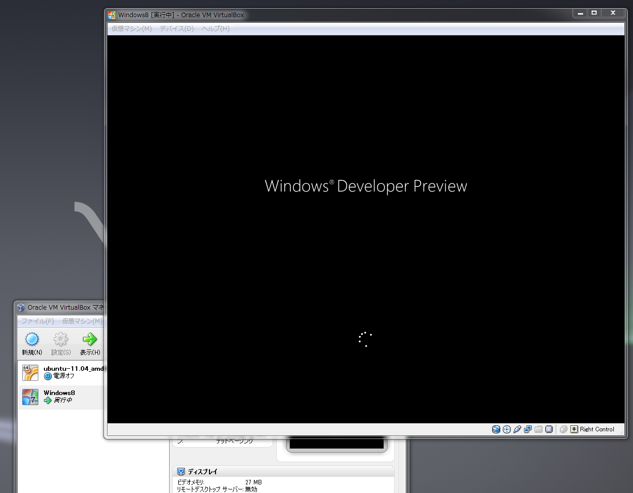 Windows Developer Preview(Microsoft Windows 8)をVirtualBoxへインストールしてみた